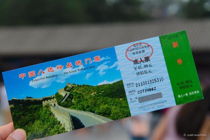 万里の長城 チケット