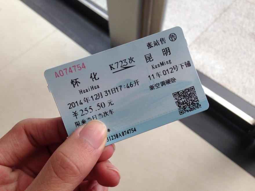 杯化から昆明 列車チケット