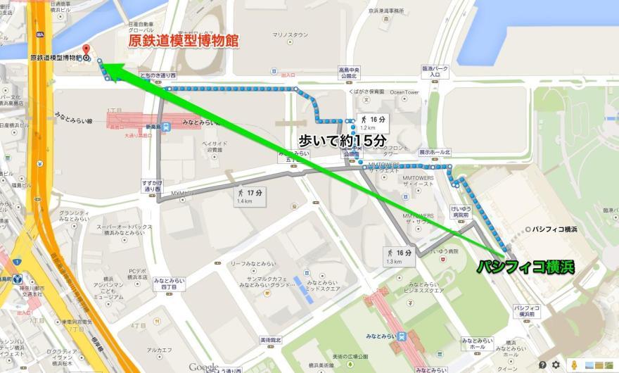 パシフィコ横浜から原鉄道模型博物館