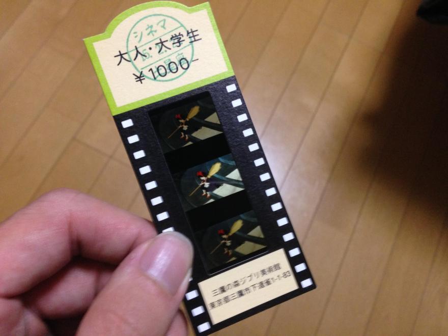 ジブリ美術館のチケット
