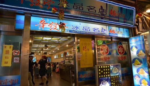 地球上で一番美味しいかき氷!?台北の「辛發亭」がマジで旨い!