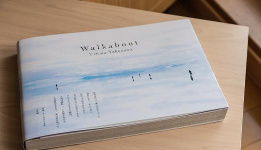 竹沢うるま「Walkabout」を読んで。