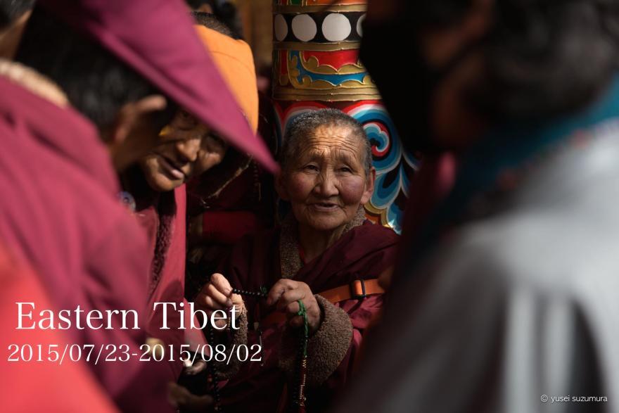 東チベット 旅 まとめ