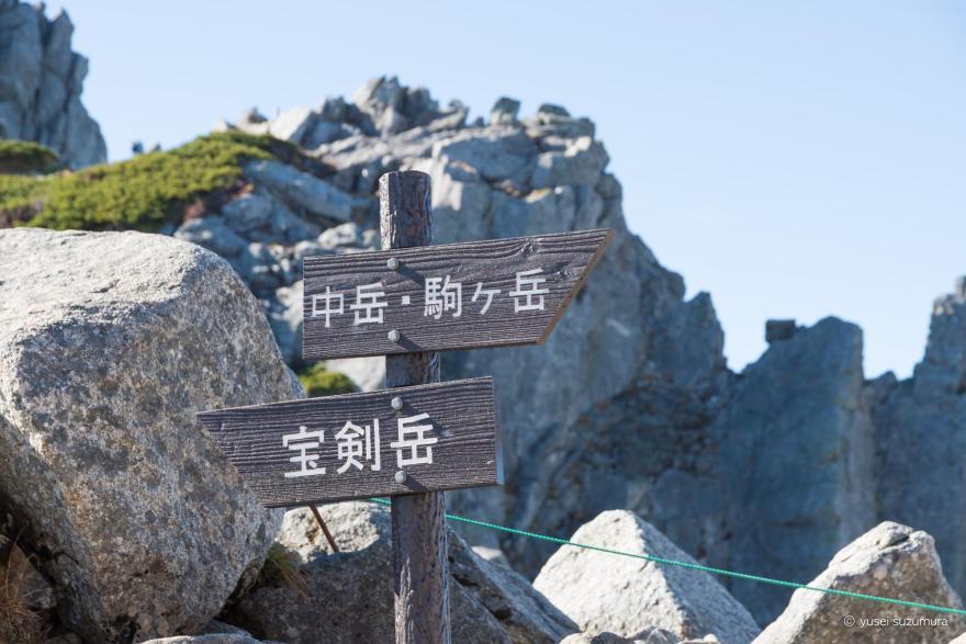 駒ヶ岳 宝剣岳 看板