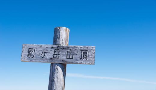 中央アルプス最高峰「木曽駒ケ岳」を登る。