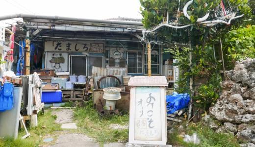 日本一汚ない宿とも噂される民宿「たましろ」を体験してきた。