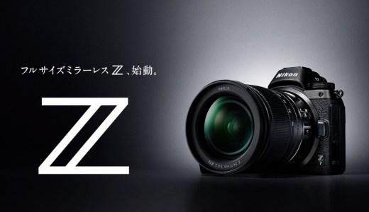 ニコンZ7/Z6発表!ニコンと富士フイルムユーザーの僕が感じたこと