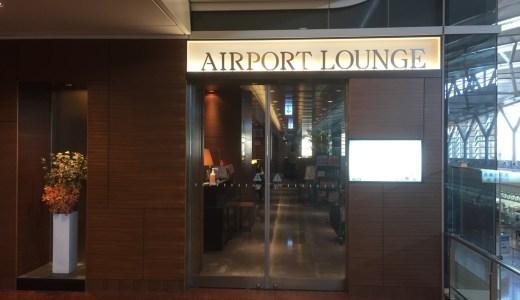 【到着後も利用可】出張や旅行帰りでも使いやすいゴールドカードラウンジ!羽田空港のエアポートラウンジ(北)の紹介