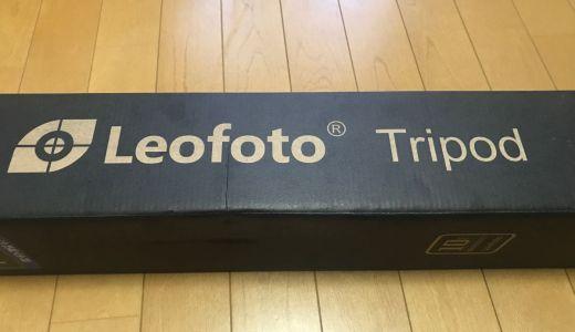 LeofotoのLSレンジャーシリーズ三脚 LS-254Cと自由雲台LH30を購入。フルサイズミラーレスで日常で三脚を使うのに軽くて便利!