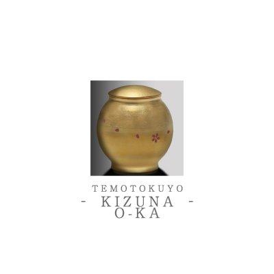 手元供養骨壷絆シリーズ桜花のトップ