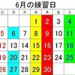 6月の練習日