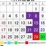 7月の練習日