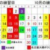 10月のスケジュール!!