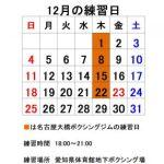 12月の練習日