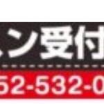 9月のキャンペーン!!