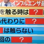 インフルエンザ感染率を10分の1にする予防法【後編】