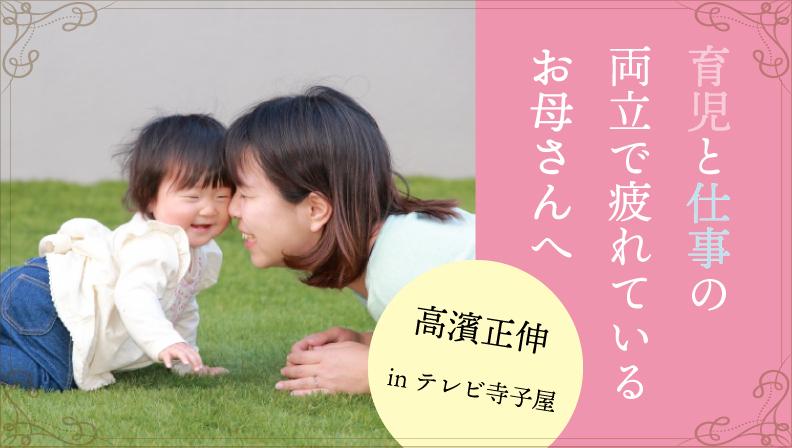 育児と仕事の両立で疲れているお母さんへの記事のアイキャッチ画像