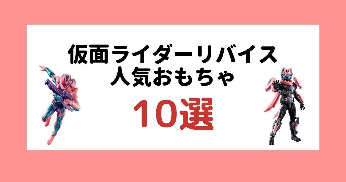 仮面ライダーリバイス 人気おもちゃ10選のアイキャッチ画像