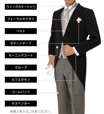 礼服モーニングのレンタル内容