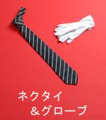 ネクタイと手袋