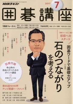 NHK出版「囲碁講座」2017/07