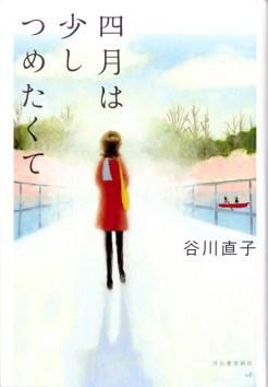 shigatsu-book