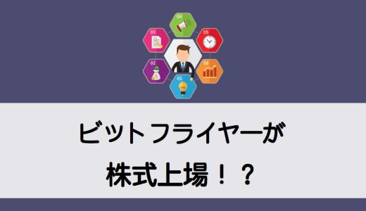 ビットフライヤー株式上場IPOするって本当!?