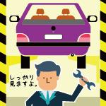 車検申込みステップ3