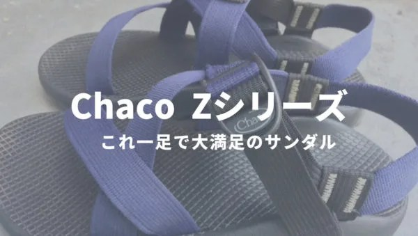 CHACO アイキャッチ画像