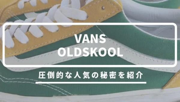 vans-oldskool eyecatch