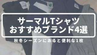 サーマルTシャツ アイキャッチ画像