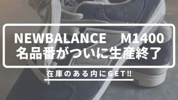 newbalance-m1400-eyecatch
