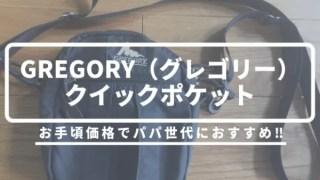 gregory quick-pocket eyecatch
