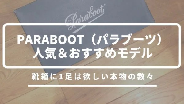 paraboot recommend eyecatch