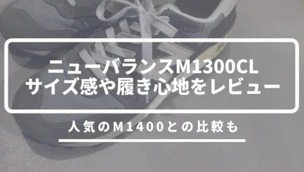c88bda8d188bf ニューバランス・M1300CL」サイズ感や履き心地をレビュー。人気のM1400と ...