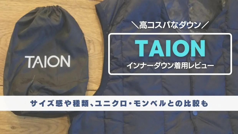 taion eyecatch