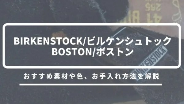 birkenstock-boston eyecatch