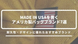 made-in-usa-bags eyecatch