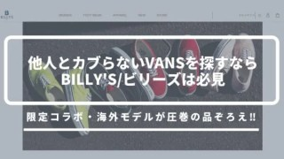 vans-billys eyecatch