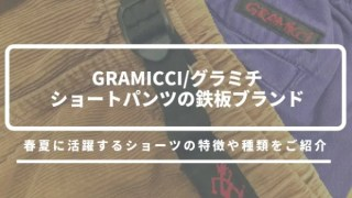 gramicci-shorts eyecatch