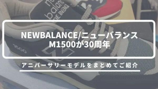 5cbe304254721 ニューバランスM1500が30周年‼アニバーサリーモデルをまとめてご紹介 ...