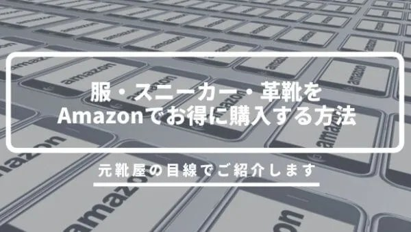 amazon-shoes eyecatch