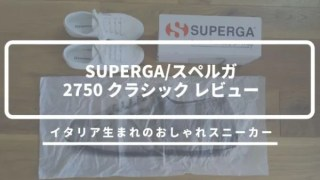 superga-2750 eyecatch
