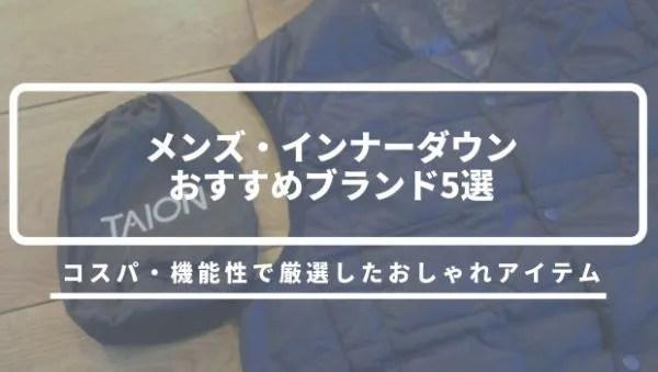 【メンズインナーダウンおすすめブランド5選】アイキャッチ画像