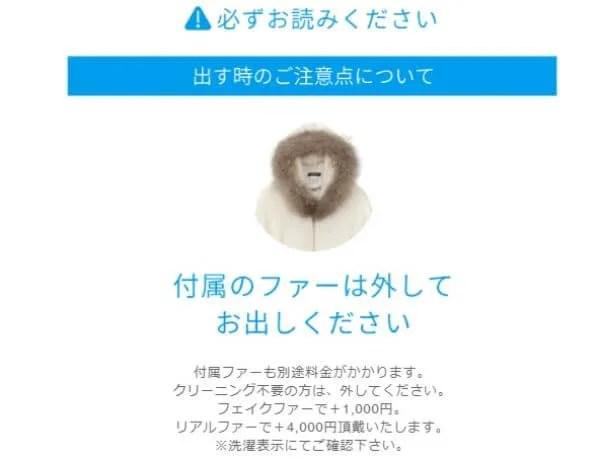 口コミ・評判通りか⁈宅配クリーニング・リネットを利用してみたら便利で快適‼注意画像