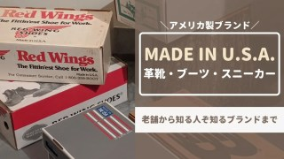 MADE IN U.S.A.-アメリカ製革靴、ブーツ、スニーカーブランド・サムネイル画像