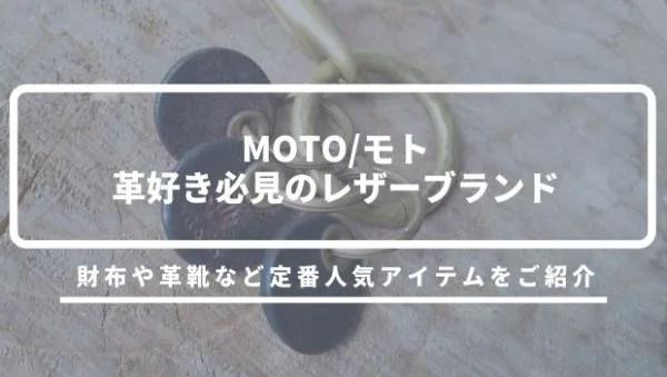 【「MOTO/モト」革好きの方必見のレザー&シルバーアイテムのブランドをご紹介】アイキャッチ