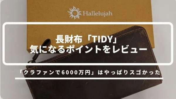 長財布「TIDY」レビュー‼「クラファンで6000万円」はやっぱりスゴかったアイキャッチ画像