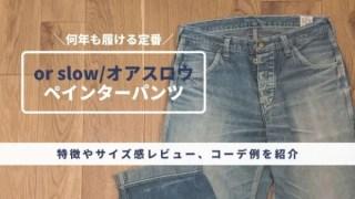 【オアスロウ・ペインターパンツ】何年も履ける定番、サイズ感やコーデ例、口コミレビュー・アイキャッチ画像