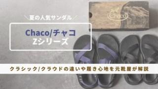 【CHACOの定番サンダル・Zシリーズ】クラシック/クラウドの違いを元靴屋が解説・アイキャッチ画像
